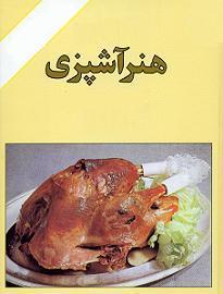 دانلود کتاب آشپزی