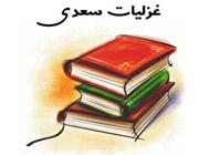 http://www.ashpaziasan.ir/wp-content/uploads/myup/sadi5.jpg